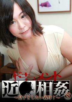 【熟女動画】準ドキュメント近●相姦(8)~息子としたい熟女熟女義母!