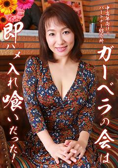 【熟女動画】準中高年向けのパートナー紹介所「ガーベラの会」