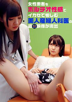 女性患者をポルチオ性感でイカセて愉しむ美人産婦人科医