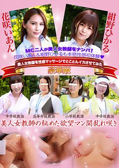 【花咲いあん動画】美女女教師を性感エロマッサージでイカせてみた豪華版 -素人