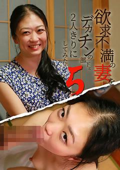【熟女動画】準欲求不満の妻を巨根の部下と2人きりにしてみたら5
