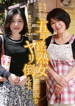 【みつこ動画】五十路熟女の家にお泊りしてヤリ倒したい豪華版5 -熟女