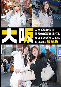 【れおな動画】大阪の街で見かけた関西弁が可愛すぎる女の子豪華版 -素人