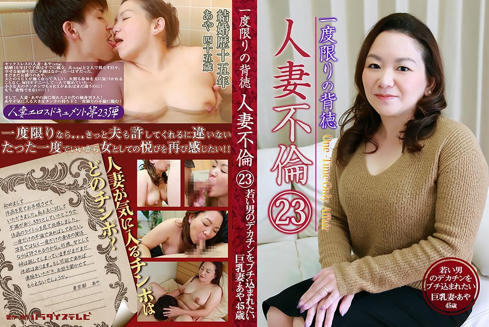 一度限りの背徳人妻不倫(23)巨乳妻・あや45歳:DUGA(デュガ) 熟女