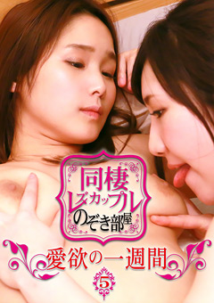 【すみれ動画】同棲レズビアンカップルのぞき部屋-愛欲の一週間(5) -レズビアン