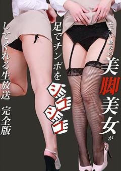 【伊東紅蘭動画】美脚美女が足でペニスをシコシコしてくれる生放送 -マニアック
