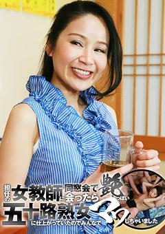 【熟女動画】担任の女教師に同窓会で会ったら艶っぽい五十路熟女に