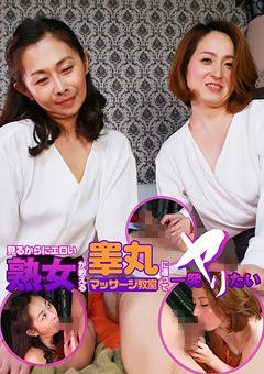 【熟女動画】準熟女が教える睾丸エロマッサージ教室に通って一発ヤリたい