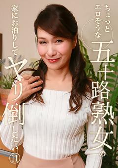 【まり動画】エロそうな五十路熟女の家にお泊りしてヤリ倒したい11 -熟女