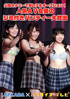 【原美織動画】準公開オナニーで激レア生オークション!-完全版 -企画