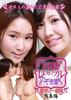 【すみれ動画】同棲レズビアンカップルのぞき部屋-愛欲の一週間-総集編 -レズビアン