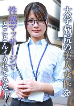 【三島奈津子動画】美女女医を性感エロマッサージでとことんイカせてみた4 -熟女