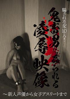 【辱め動画】準騙された女10人!鬼畜男に姦られる強淫映像