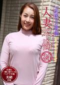 一度限りの背徳人妻不倫(24)美緒42歳