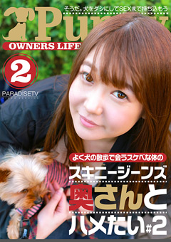 【熟女動画】犬の散歩で会う歪曲な身体のスキニージーンズ奥様2
