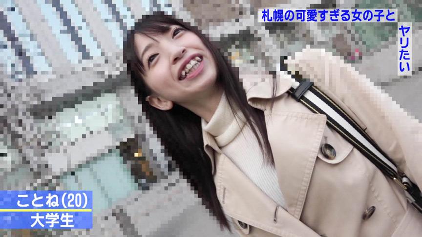 札幌の街で見かけた北海道弁が可愛すぎる女の子(1)のサンプル画像