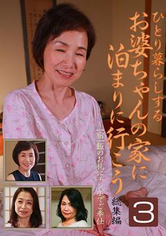 【美智子動画】お婆ちゃんの家に泊まりに行こう総集編(3) -熟女
