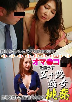 【熟女動画】準身体を見せつけてオマ●コを濡らす五十路熟女