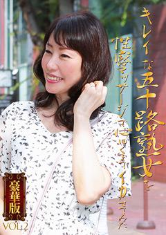 【熟女動画】熟女を性感エロマッサージで心ゆくまでイカせてみた豪華版2