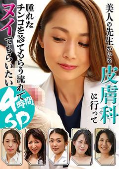 【熟女動画】美女先生がいる皮膚科に行ってヌイてもらいたい4時間SP