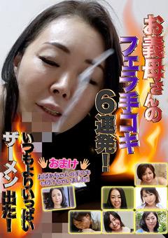 【熟女動画】お熟女熟女義母さんのフェラチオ手コキ6連発!いっぱいザーメン出た