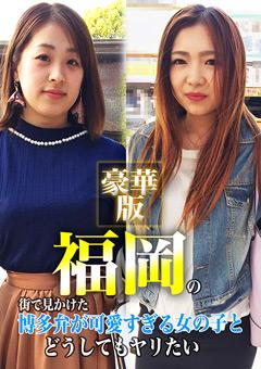 【素人動画】福岡の街で見かけた博多弁が可愛すぎる女の子豪華版