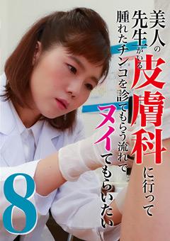 【熟女動画】美女先生がいる皮膚科に行ってヌイてもらいたい8