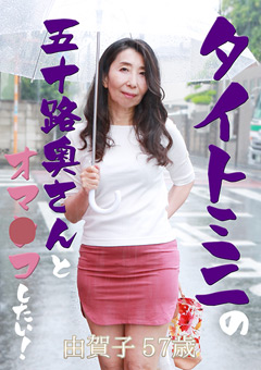【由賀子動画】準タイトミニを穿いて見せつけている近所の五十路奥様 -熟女