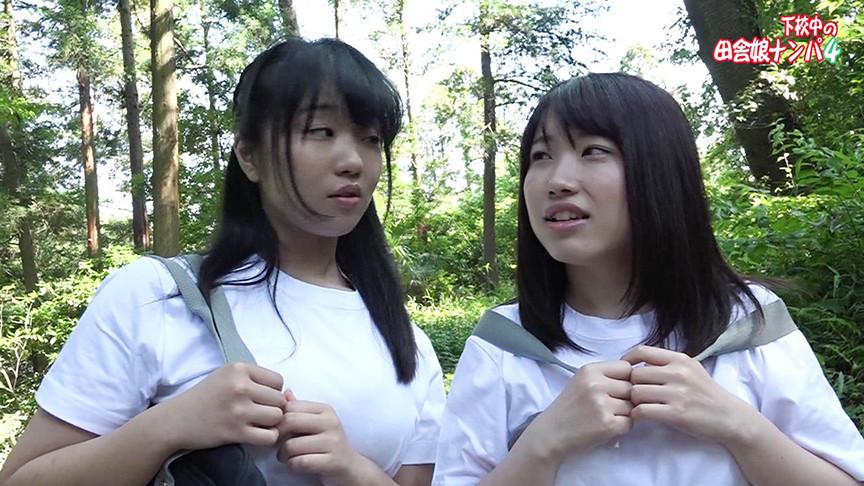 下校中の田舎娘ナンパ4~ウブなオマ●コと青姦したいのサンプル画像