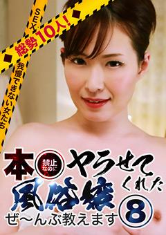 【ゆりこ動画】準本●禁止なのにヤラせてくれた風俗嬢ぜ~んぶ教えます8 -素人
