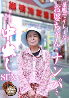 【千春動画】準巣鴨でお婆ちゃんをナンパして連れ込み旅館で中●しSEX -熟女