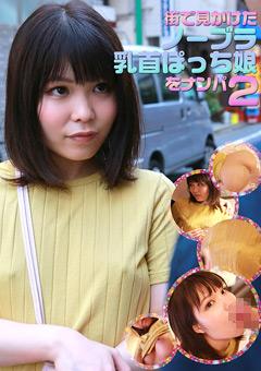 【素人動画】準街で見かけたノーブラ乳首ぽっち娘をナンパ(2)
