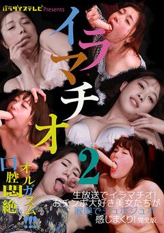 【加藤ツバキ動画】準生放送でイラマチオ!(2)完全版 -辱め