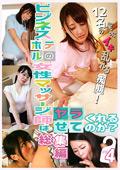 ビジネスホテルの女性マッサージ師総集編Vol.4