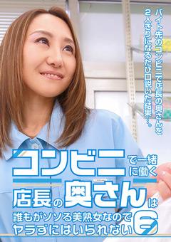 【熟女動画】準一緒に働く店長の奥様は誰もがソソる美人おばさん6