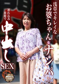 【熟女動画】準浅草でキレイなお婆ちゃんをナンパして旅館で中●しSEX
