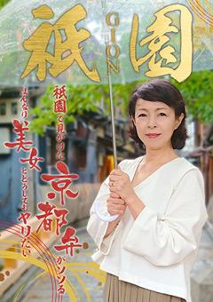 【さき動画】準祇園で見かけた京都弁がソソるはんなり美女とヤリたい -素人