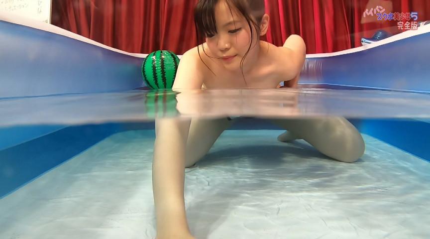 パイパンスク水美少女(5)完全版 画像 5