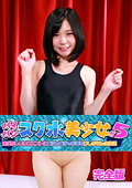 パイパンスク水美少女(5)完全版
