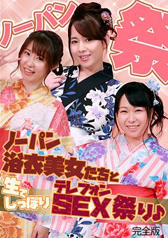 【沖田里緒動画】ノーパン浴衣美女たちと生でしっぽりテレフォンSEX祭り -企画
