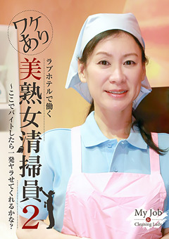 【熟女動画】ラブホテルで働くワケあり美人おばさん清掃員(2)