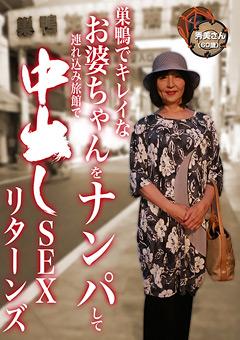 【由里子動画】準巣鴨でキレイなお婆ちゃんをナンパしてSEXリターンズ -熟女
