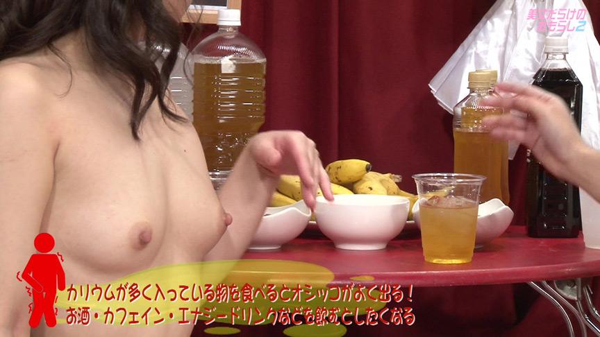 美女だらけのおもらし生放送(2)完全版サムネイル07