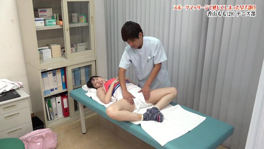 スポーツマッサージで感じてしまった女子部員たち(2)【サムネイム03】