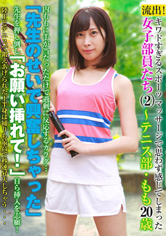【香山もも動画】準スポーツエロマッサージで感じてしまった女子部員たち(2) -素人