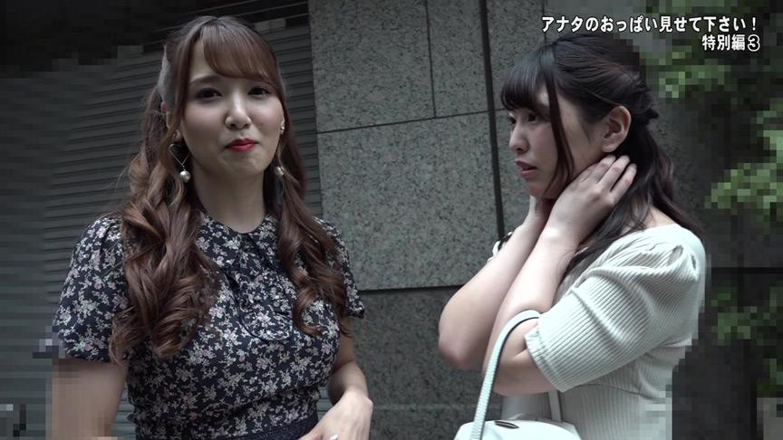 新宿シ●ウト娘ナンパ「アナタのおっぱい見せて下さい!」特別編 Part.3 1枚目