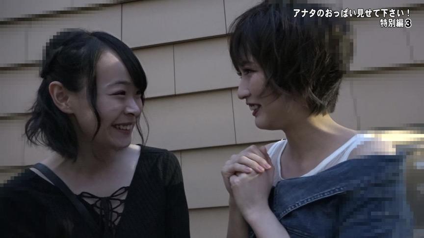 新宿シ●ウト娘ナンパ「アナタのおっぱい見せて下さい!」特別編 Part.3 7枚目