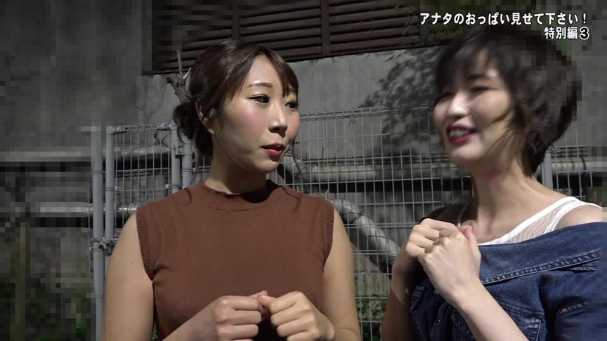 新宿シ●ウト娘ナンパ「アナタのおっぱい見せて下さい!」特別編 Part.3 13枚目