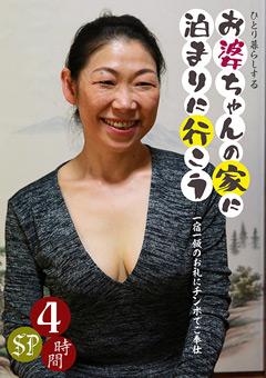【熟女動画】お婆ちゃんの家に泊まりに行こう4時間SP(1)