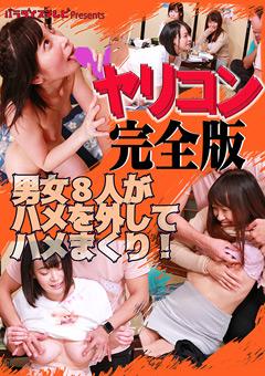 ヤリコン完全版~男女8人がハメを外してハメまくり!